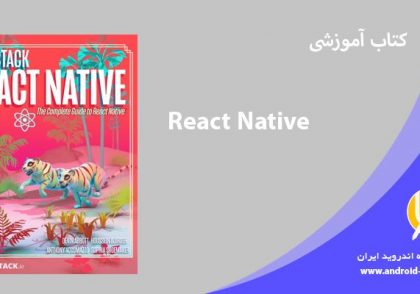 کتاب آموزشی Full stack React Native