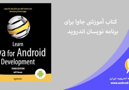 کتاب آموزشی Java for Android Developers