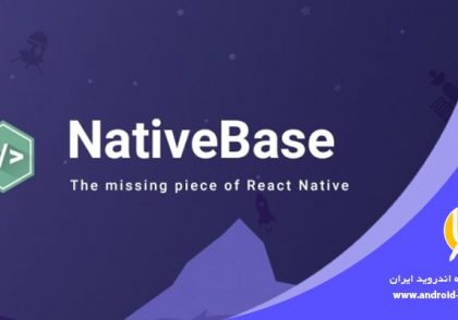 آموزش native base